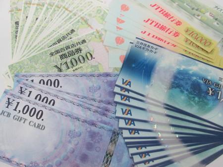 確実に月10万円稼げる、金券ショップを使った簡単お小遣い稼ぎ(公務員以外は問題無し)