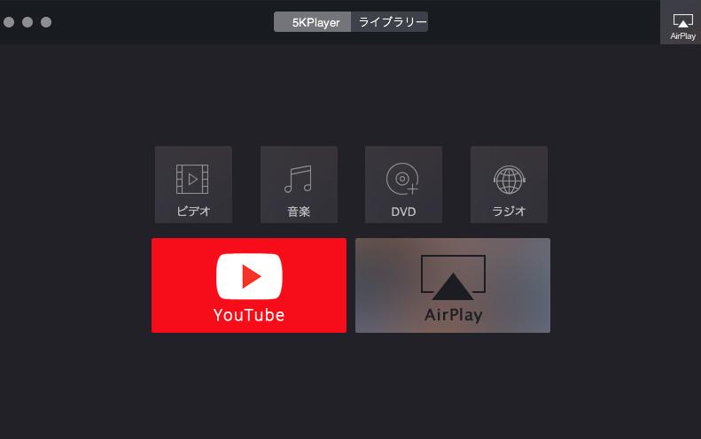 Macの動画再生ソフトランキング1位は「5KPlayer」