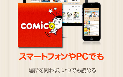 年末年始にTVCMを大量投下しているCOMICO(コミコ)はLINEと同じ韓国NHN(ネイバー)系企業のサービス