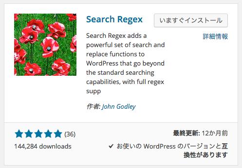 WordPressで全記事から文字列を検索し一括置換できるプラグイン「Search Regex」
