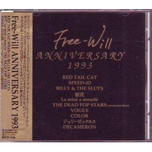 初期フリーウィル(Free-Will)アルバム作品総合カタログ(1988-1995)