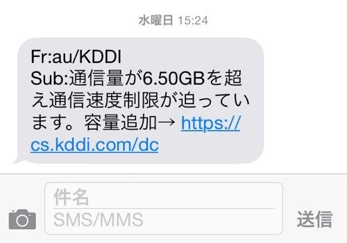 au版iPhoneの通信速度制限の警告メールは「6.5GB」で届く(前は6GBだったのに)