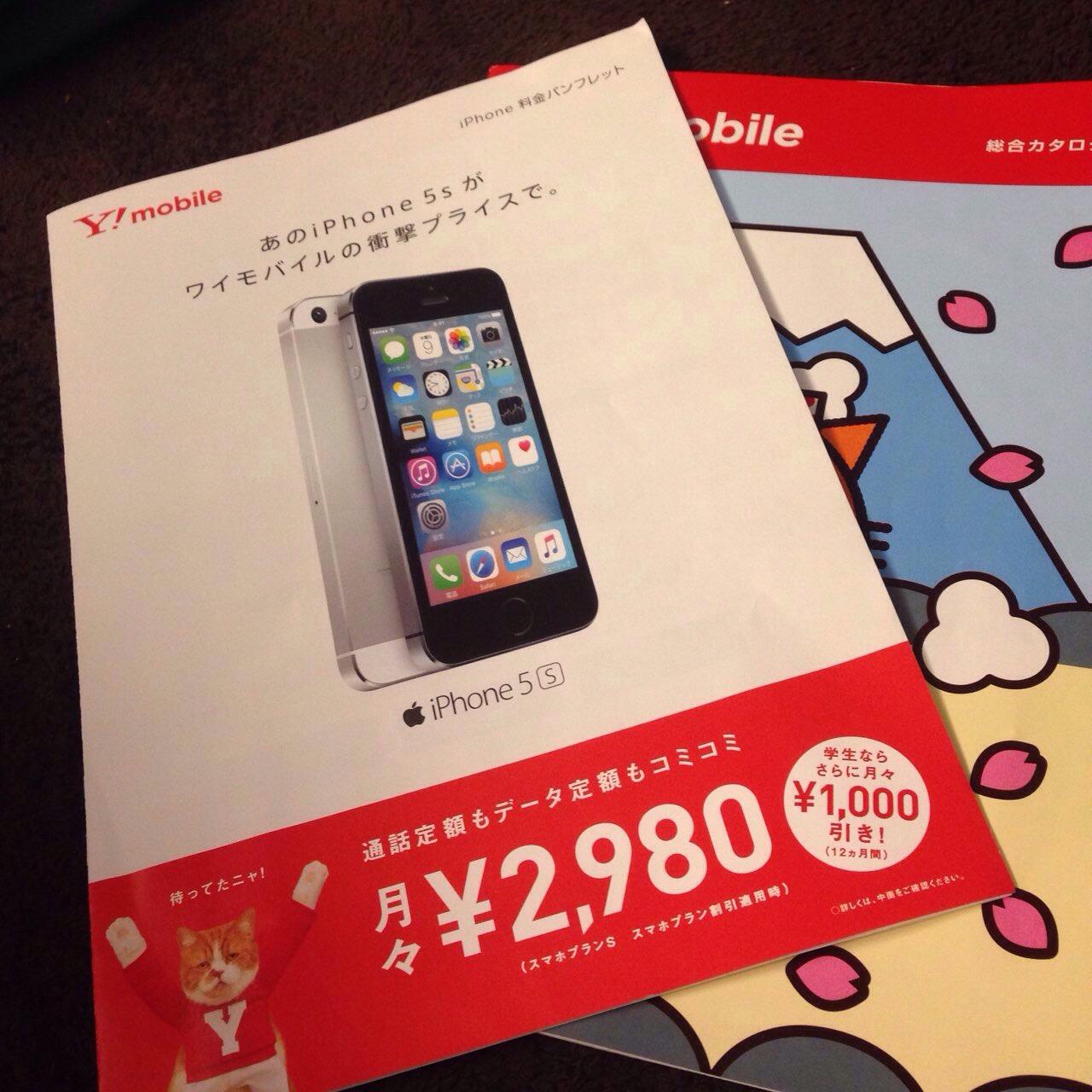 ワイモバイルのiPhone5sに乗り換えしようと思っていたのに、iPhoneSEが案外魅力的で検討中