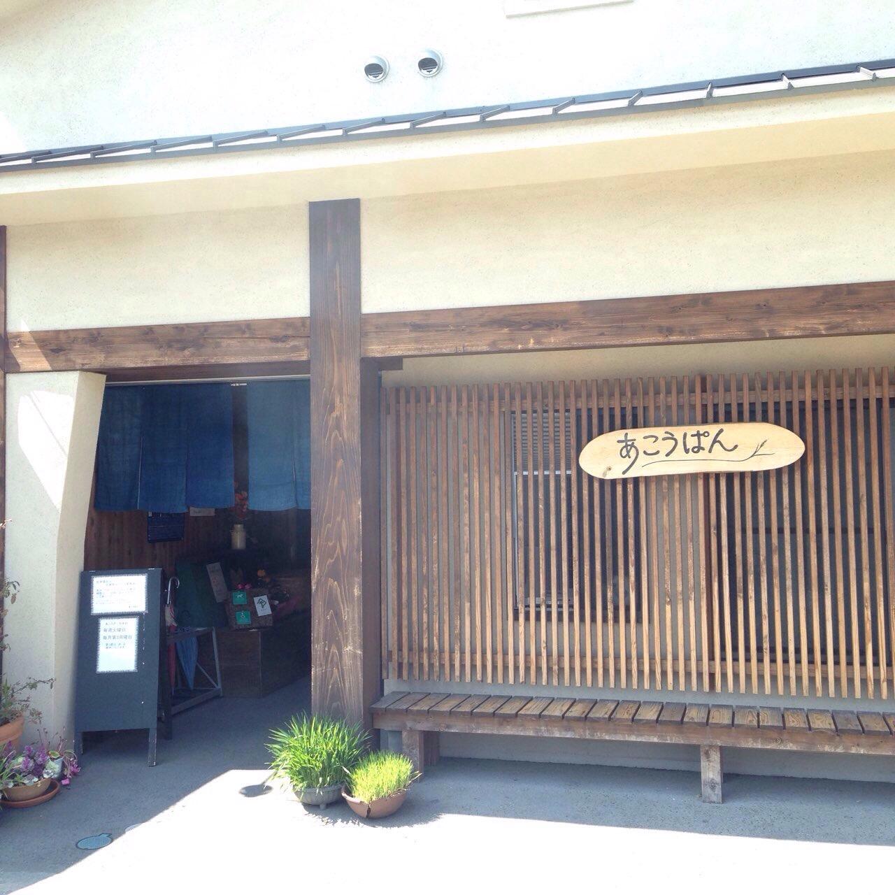 【赤穂】とにかくパンの種類が多い「あこうぱん」地元の人に愛される有名店