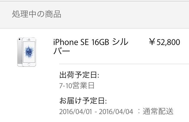 iPhoneSEが出荷準備中から「出荷完了」に変わる日数(AppleStoreオンライン)