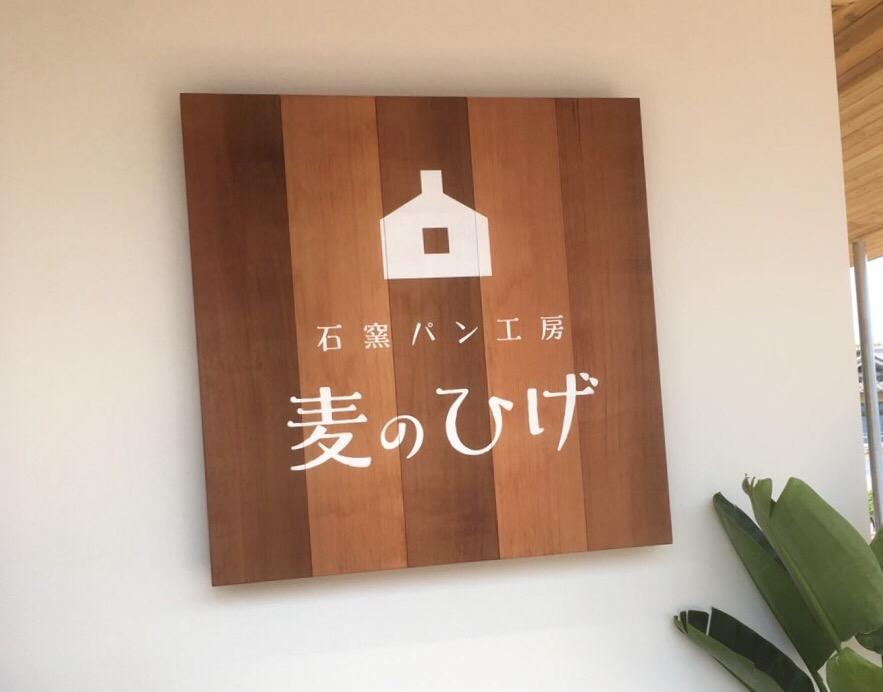 パン屋さん「麦のひげ」が岡山市内に新店OPEN!広い店内と駐車場