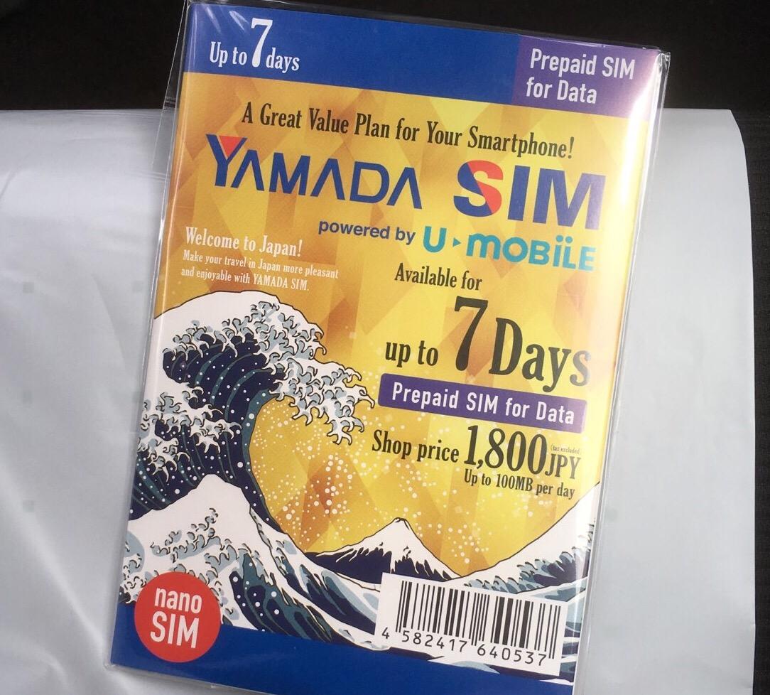最安のプリペイドSIMカード!ヤマダSIM(U-mobile SIM)をiPhoneSEで試してみた
