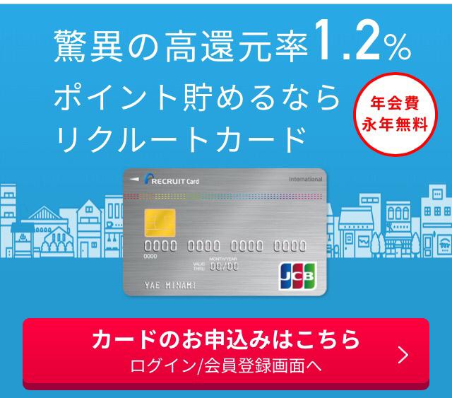 【還元率1.2%〜】サラリーマンがポイントを貯めやすいクレジット「リクルートカード」