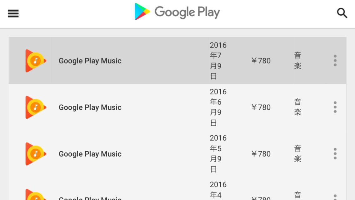 「初月無料」の罠!いつのまにかGooglePlayMusicに課金されてました