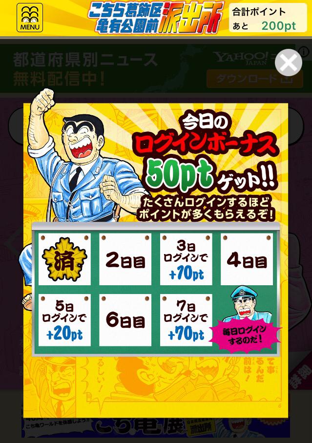 「こち亀」全巻が無料で読めるスマホアプリが登場!