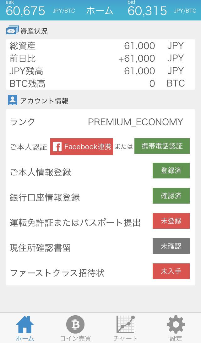 ビットコインの交換所「bitFlyer」で初めてのビットコインを購入!