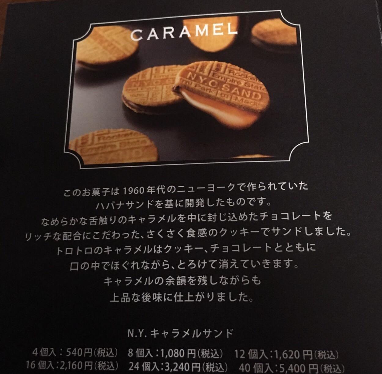 【お土産】東京駅直結の大丸「N.Y.C.サンド」のキャラメルサンド(行列ができる店)