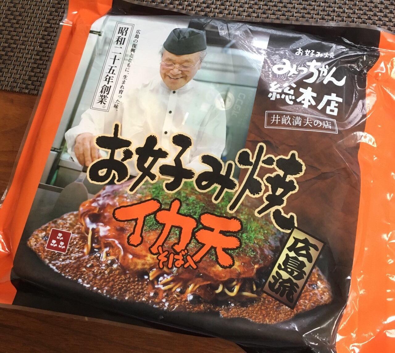 【お土産】広島風お好み焼き「みっちゃん総本店」の冷凍食品が美味しい!