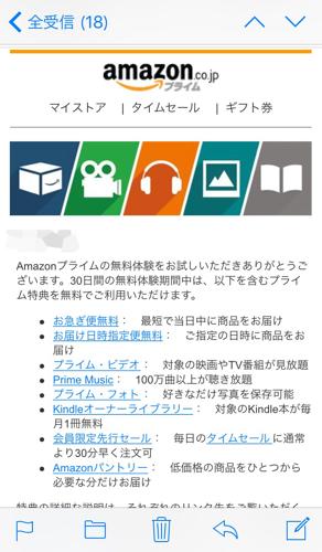 プライムフォトの使い心地は?Amazonプライム一ヶ月無料期間でお試し!