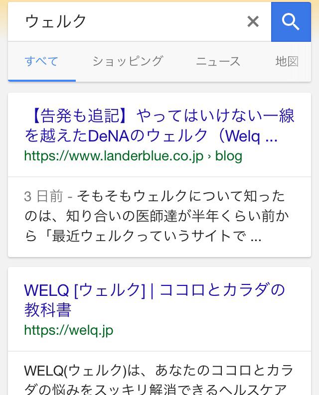 ウェルク(Welq)問題に見る「SEOの基本はテキスト記事量産」である点
