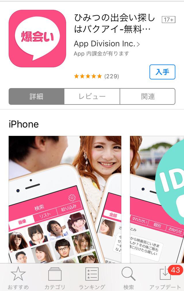 インスタのタイムラインに表示される出会い系アプリ広告バナー
