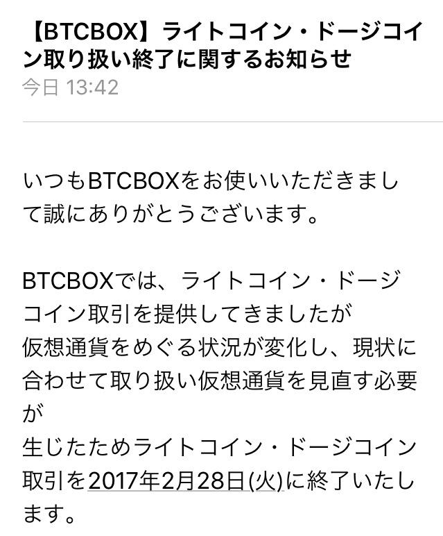 取引所「BTCBOX」がライトコイン、ドージコインの取扱いを終了!急いで売却しましたが1万円の損失