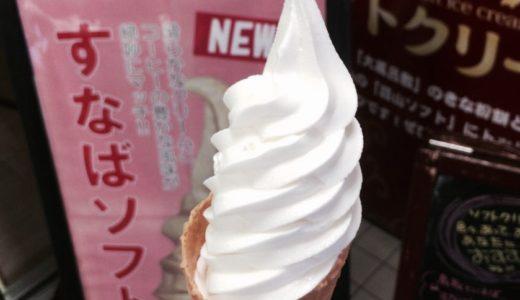 【蒜山高原SA】蒜山ジャージー牛乳の濃厚ソフトクリームをサービスエリアで堪能!