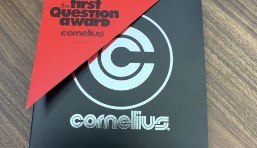 リマスター版購入!CORNELIUS「The First Question Award」の思い出