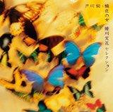 蜷川幸雄と戸川純。そして蜷川実花選曲のベストアルバムについて