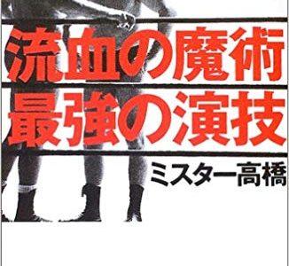 ミスター高橋本の予言通り!?マニアを切り捨てて成功した新日本プロレス