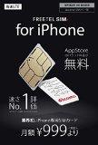 SIMフリーiPhoneで格安MVNOへ!FREETEL音声通話付プランへのMNP切替を全て自宅で済ませる方法