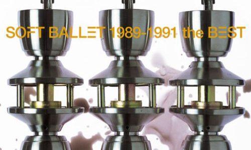 【アルファ編】SOFT BALLETの藤井麻輝楽曲で特に聴くべき5曲!!