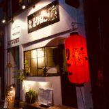 「焼鳥とりねこ」神田で一番美味しい焼鳥。繊細で上品な味が絶品・一人でも行ける