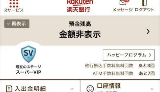 【楽天銀行】手数料ほぼ無料・金利が何と0.1%!! 使わない理由がないネット銀行