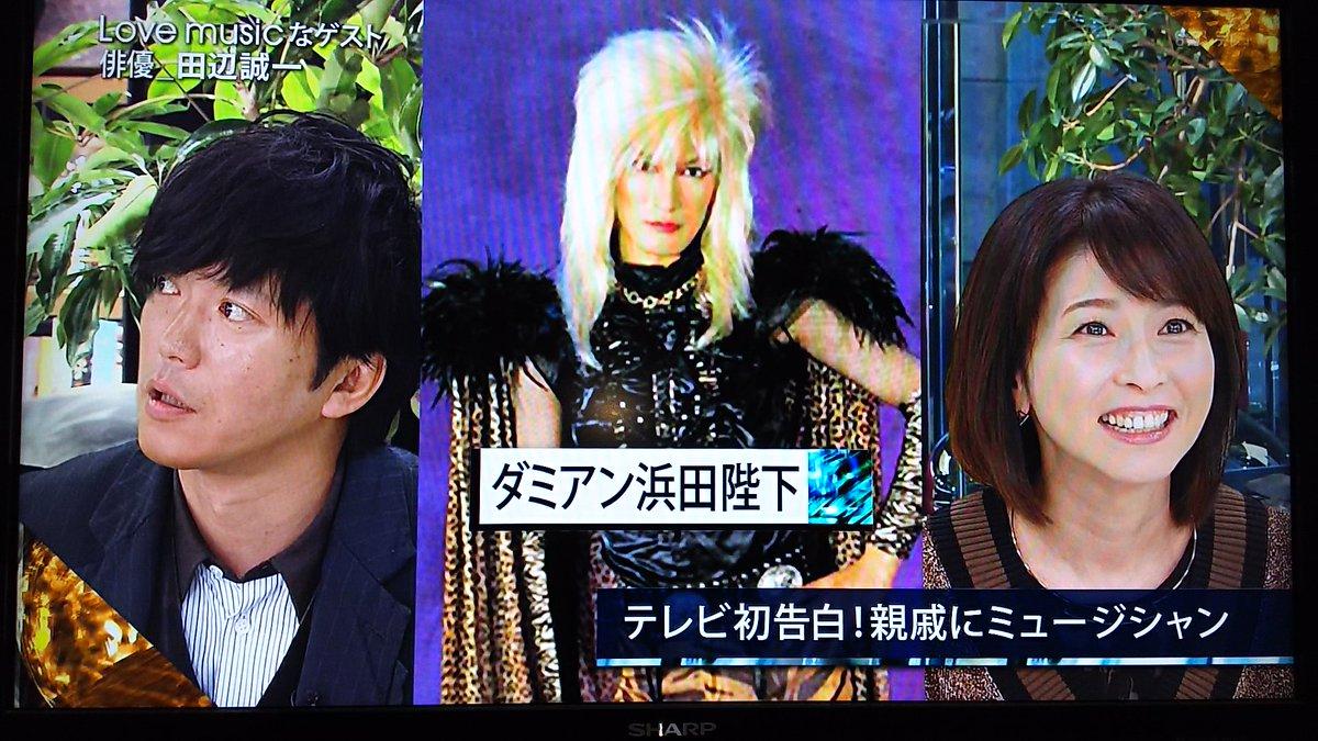 田辺誠一のいとこ・聖飢魔Ⅱのダミアン浜田殿下について(映像あり)