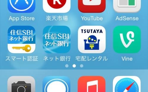 スマホアプリが便利過ぎ!これを理由に住信SBIネット銀行に口座開設してもいいレベル!