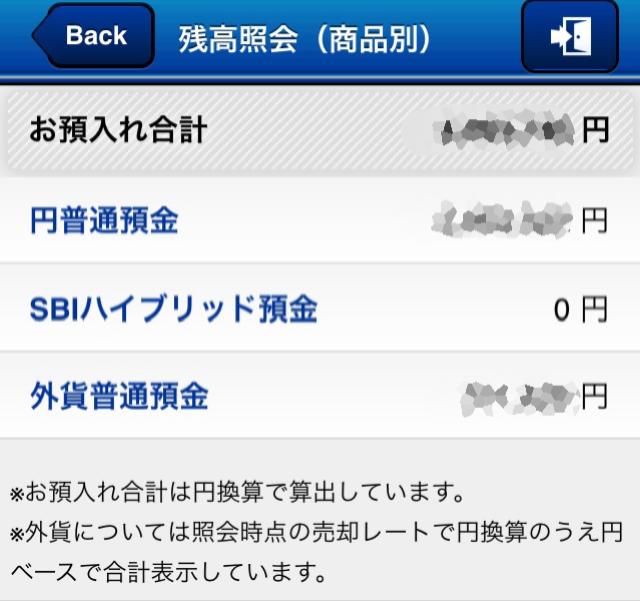 ハイブリッド預金が便利過ぎる!SBIネット銀行からSBI証券への入金が一瞬で完了!