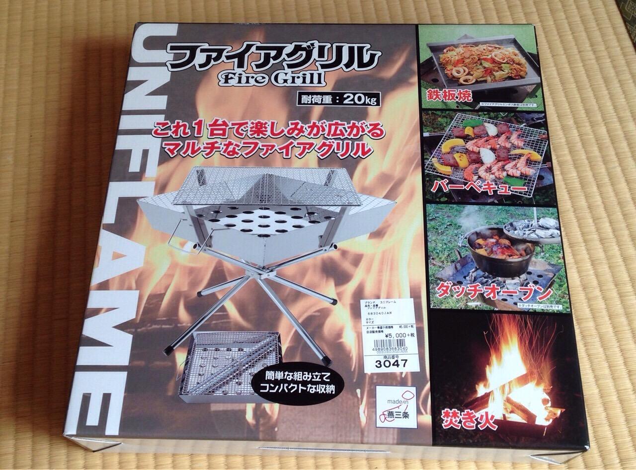 バーベキュー用グリル購入。ロースタイル対応で、ダッチオーブンや焚火もできる