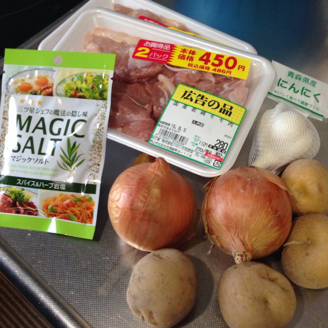 鶏モモ肉 2枚 (丸焼きじゃなくてもスーパーで買えるこういうのでも十分!) ・じゃがいも (ホクホクになって美味) ・玉ねぎ (これも入れるべき!)