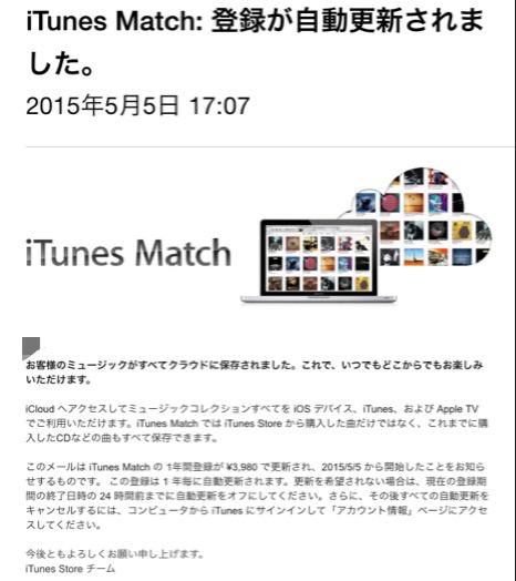 【警告】iTunesMatchを試したけど使ってない人は今すぐ解約を!自動更新されちゃいますよ