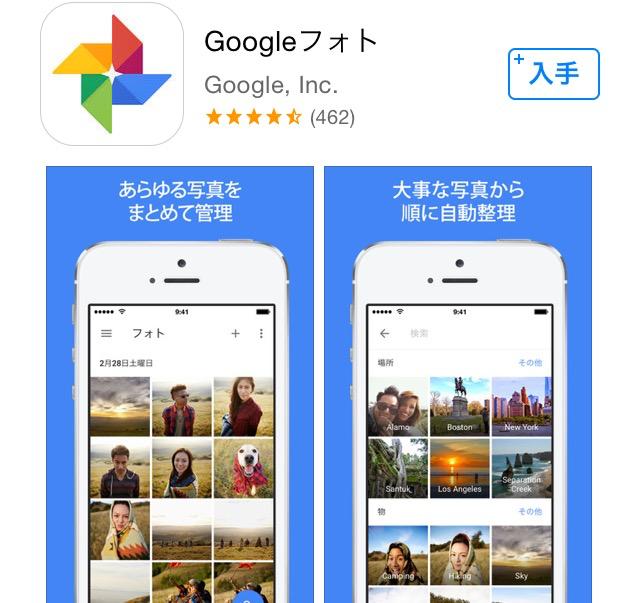 ネット初心者が画像管理に「Googleフォト」を使う場合の初期設定項目まとめ