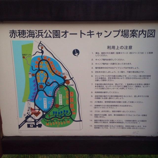 【キャンプ場】初心者にもオススメ!設備もセキュリティも万全な「赤穂海浜公園オートキャンプ場」