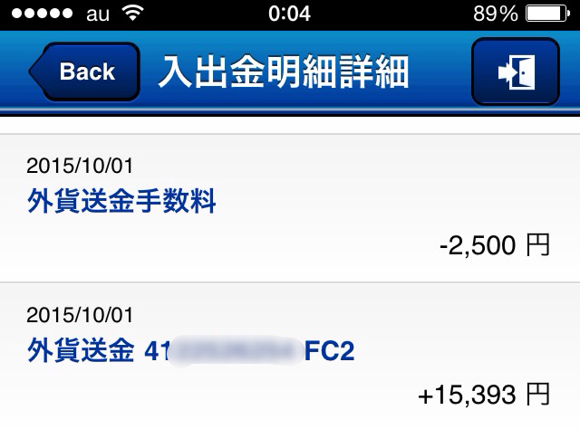 (2015年10月)FC2ポイントを換金し、銀行振込での入金を確認しました(手数料のカラクリを検証)