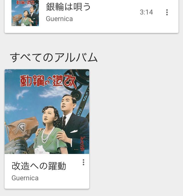 何とビートルズもアリ!音楽定額サービス「Google Play Music」で聴ける音楽