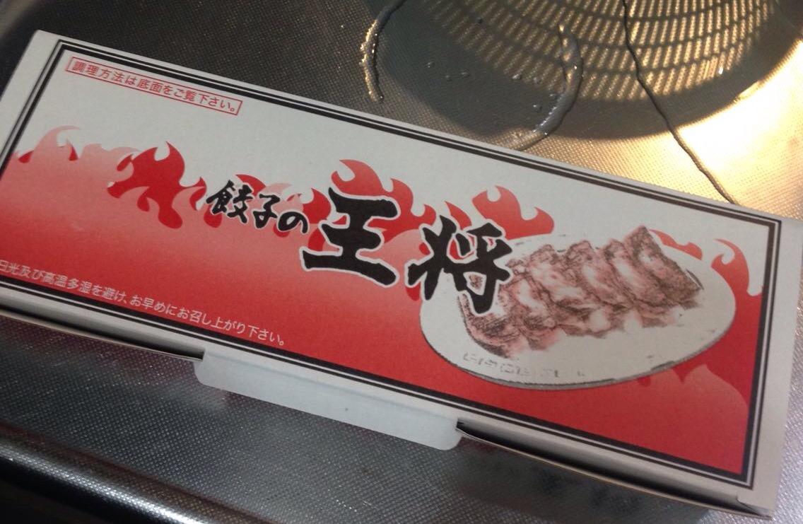 餃子の王将式!生ギョーザを自宅のホットプレートで美味しく焼くコツ