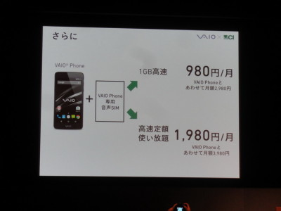 VAIOPhone_Slide_23