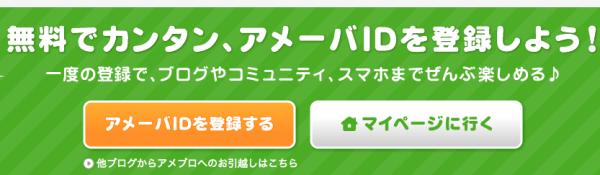 (画像あり・2015年版)アメーバブログ(アメブロ) 新規登録手順まとめ