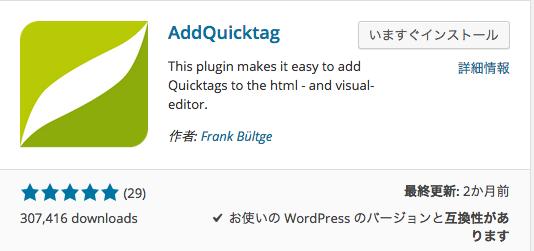 アフィリエイター必見!WordPressで簡単にタグを挿入できるプラグイン「AddQuicktag」が便利!