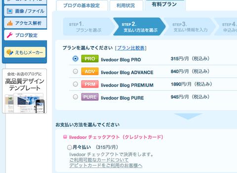引越完了!今あえてWordPressブログをライブドアブログに移転した理由!