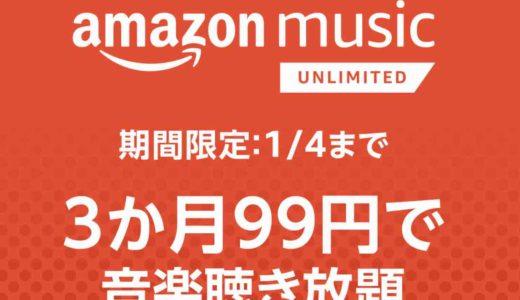 Amazon Music Unlimited、3ヶ月99円の破格値で4000万曲聴き放題