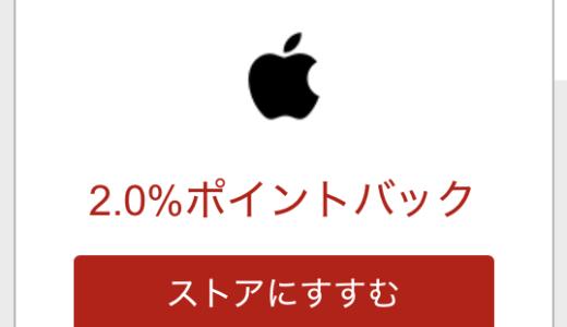 【1000円バック】新型AirPodsProをAppleオンラインストアで購入してポイント還元を受ける方法