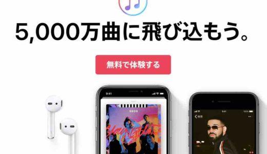 AppleMusicの曲揃えの豊富さに驚き!音楽サブスクサービスについて