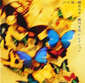 蜷川幸雄と戸川純。そして蜷川実花選曲のベストアルバム「蛹化の女」
