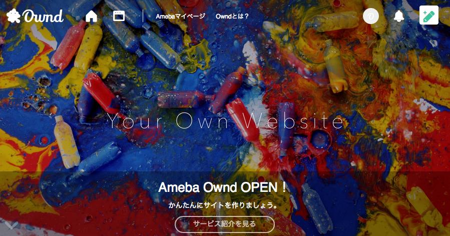 Ameba Owndはアフィリエイト利用可能?独自ドメイン対応・ビジネス利用について