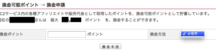 【緊急】FC2ポイントの換金方法が、銀行振込が使えなくなり小切手だけに!